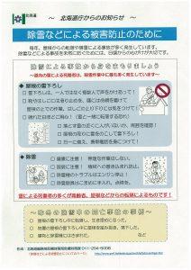 北海道庁からのおしらせ
